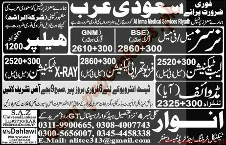 Nurses Technicians and Helpers Jobs in Saudi Arabia - Express Jobs ads 04 February 2017