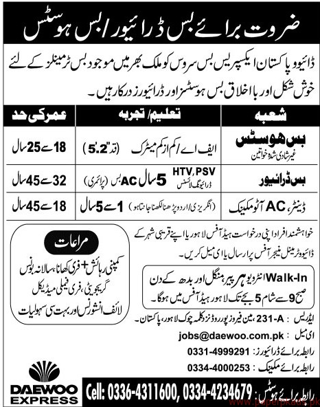 DAEWOO CAB Private Limited stan Jobs 2 - PaperPk