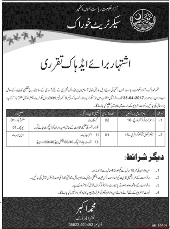 District Food Controller and Senior Stenographer Jobs
