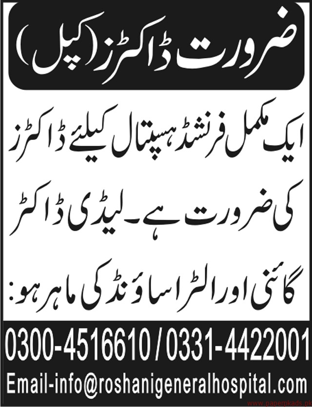Doctors Required for Hospitals