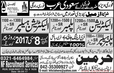 Electricians Plumbers Helpers And Other Jobs In Saudi Arabia