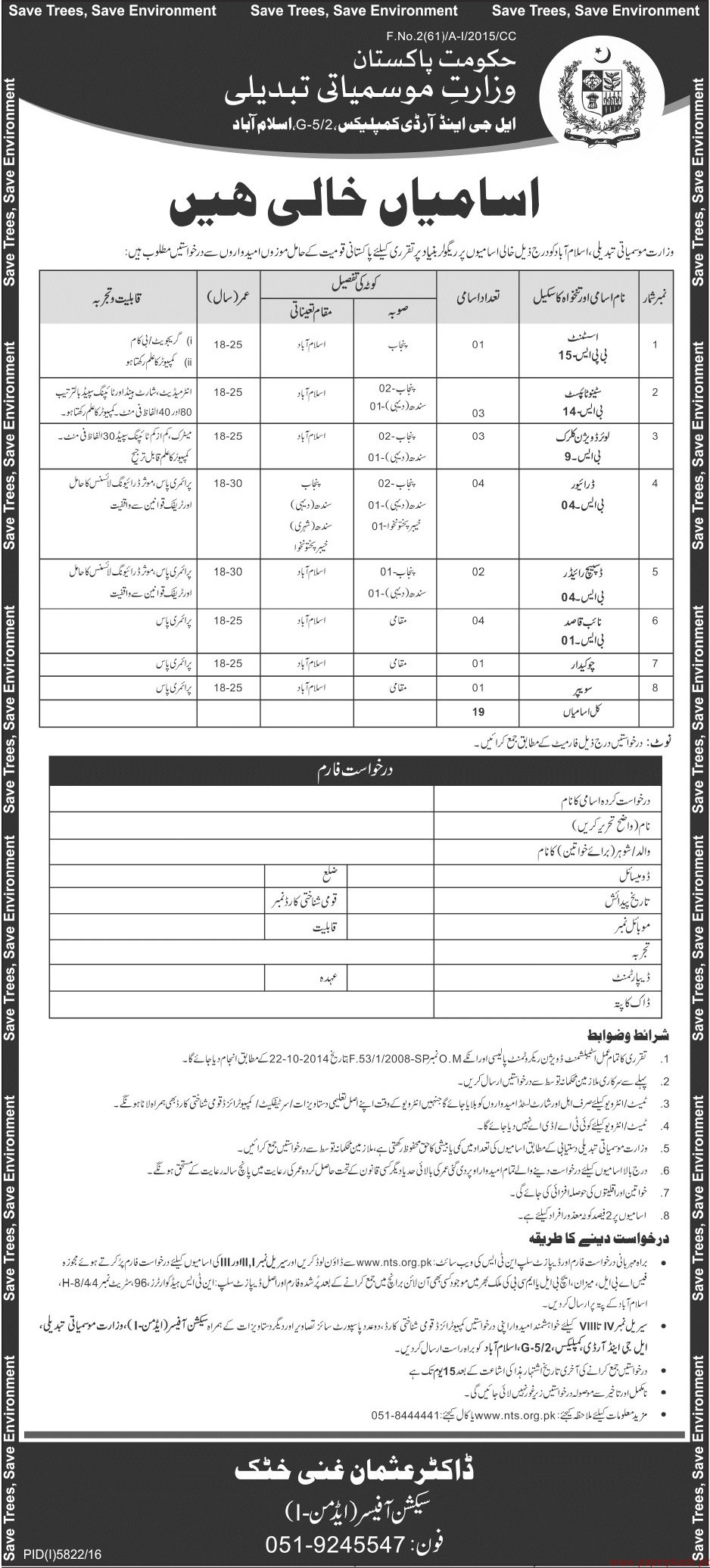 Government of Pakistan Ministry of Climate Change Weather Department Jobs 2017