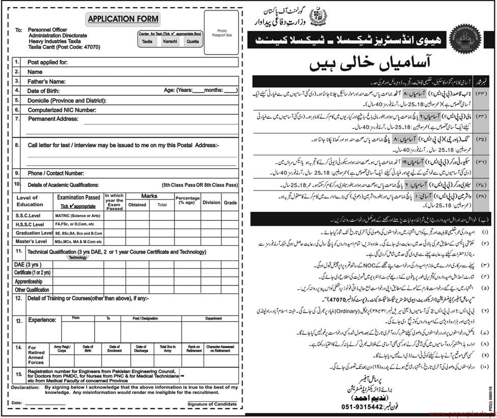 Government of Pakistan - Ministry of Defence - Heavy Industries Taxila Jobs Part 2