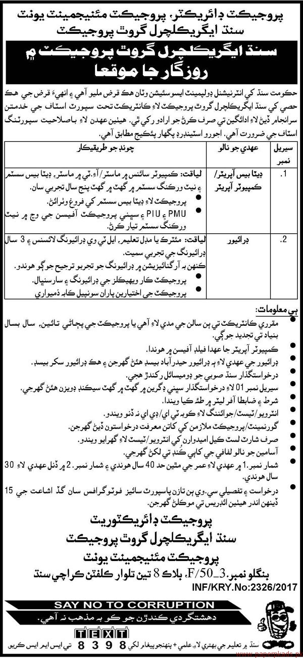 Government of Sindh - Project Management Unit Jobs