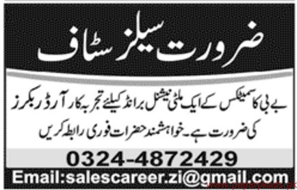 Multi National Brand Sales Staff Required