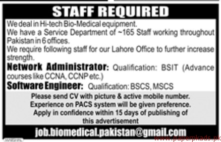 Network Administrator and Software Engineers Jobs - PaperPk