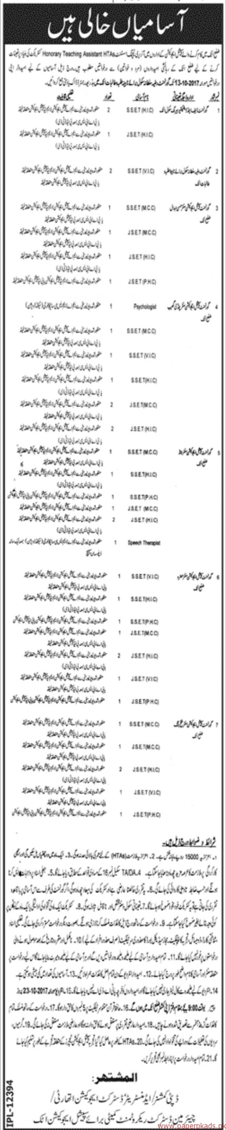District Education Authority Attock Jobs 2017