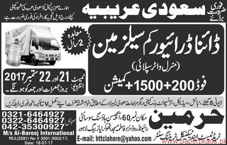 Driver cum Salesman Jobs in Saudi Arabia - PaperPk