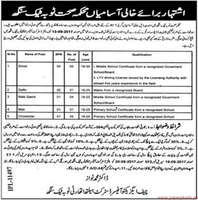 http://paperpkads.pk/wp-content/uploads/2017/09/Health-Department-Toba-Tek-Singh-Jobs-2017.jpg