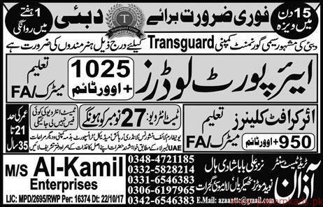 Airport Loaders Jobs in Dubai