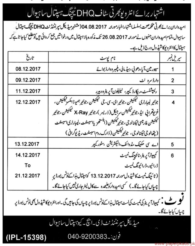 DHQ Teaching Hospital Sahiwal Jobs 2017