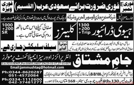 HTV Drivers and cleaners Jobs in Saudi arabia