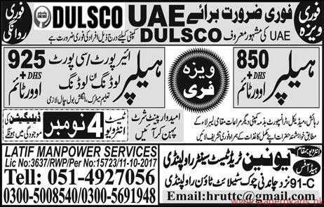 Helpers Required for UAE