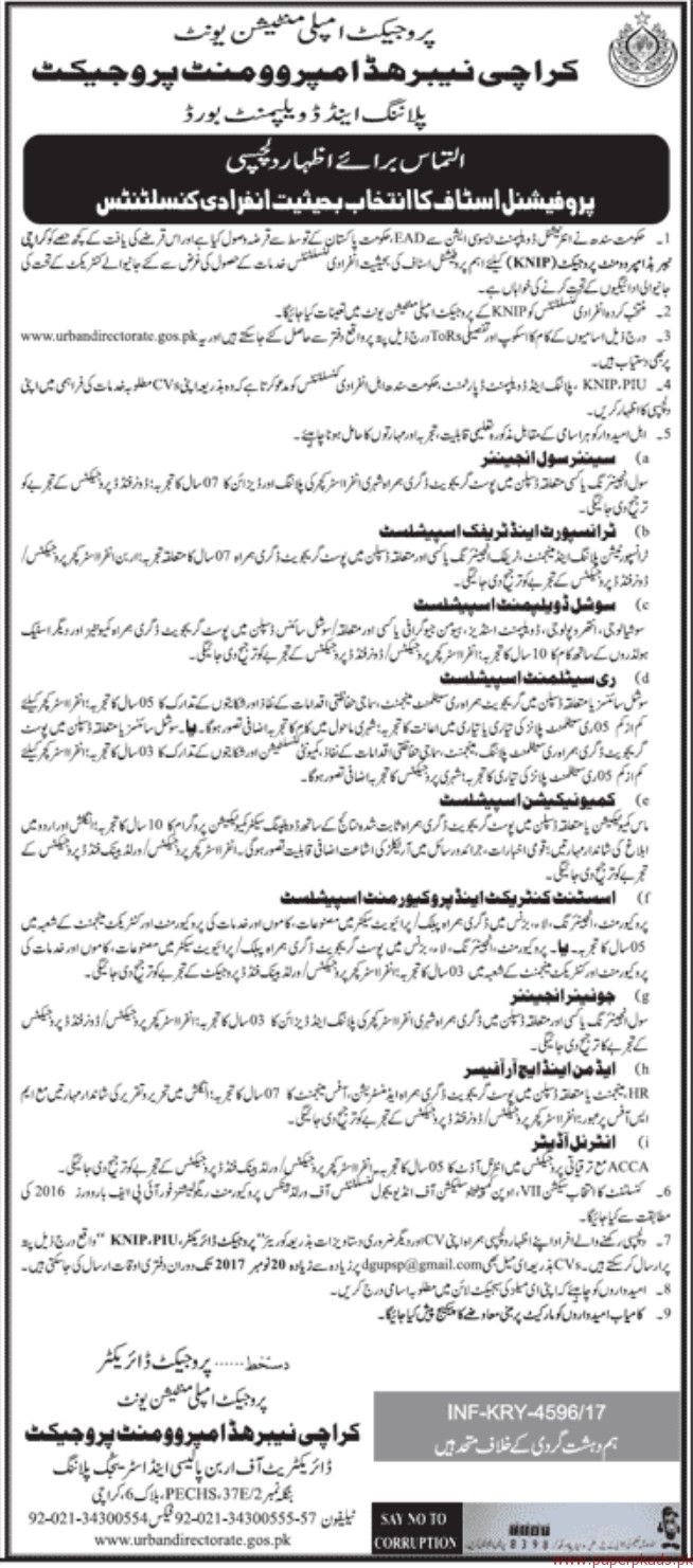Karachi Naibourhood Improvement Project Jobs 2017