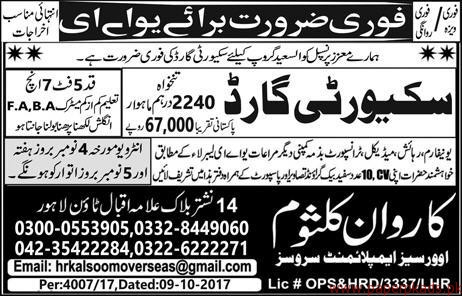 Security Guards Jobs in UAE
