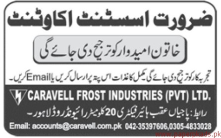 Caravell Frost Industries Private Limited Jobs 2017