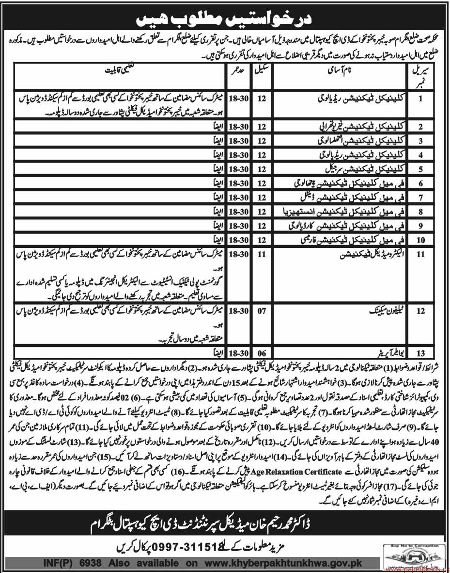 Health Department Jobs 2017