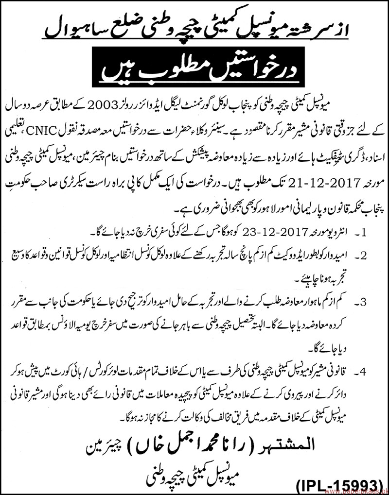 Legal Advisors Required for Local Government Sahiwal