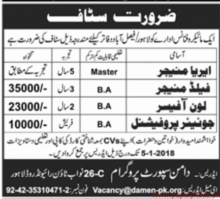 Microfinance Department Jobs 2017