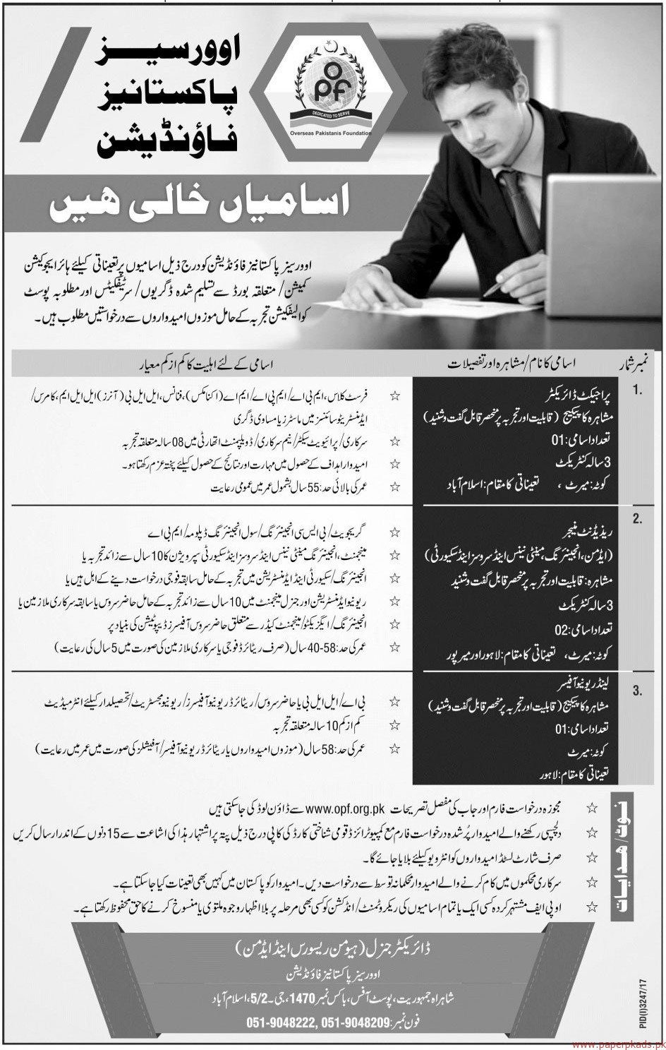 OPF Overseas Pakistanies Foundation Jobs 2017