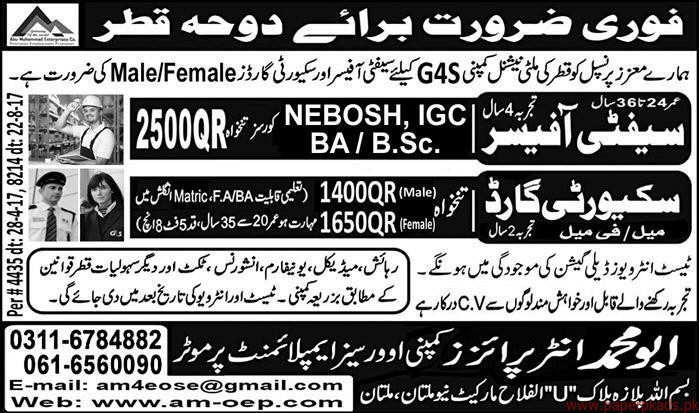 Safety Officers and Security Guards Jobs in QATAR