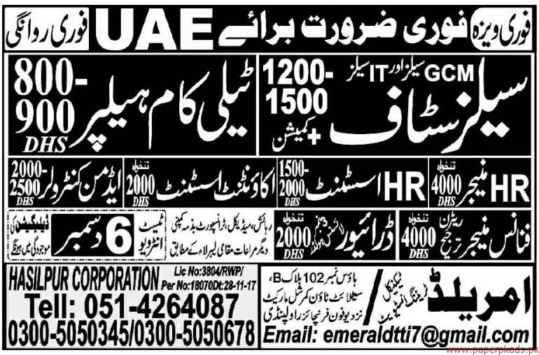 Sales Staff and Telecom Helpers Jobs in UAE
