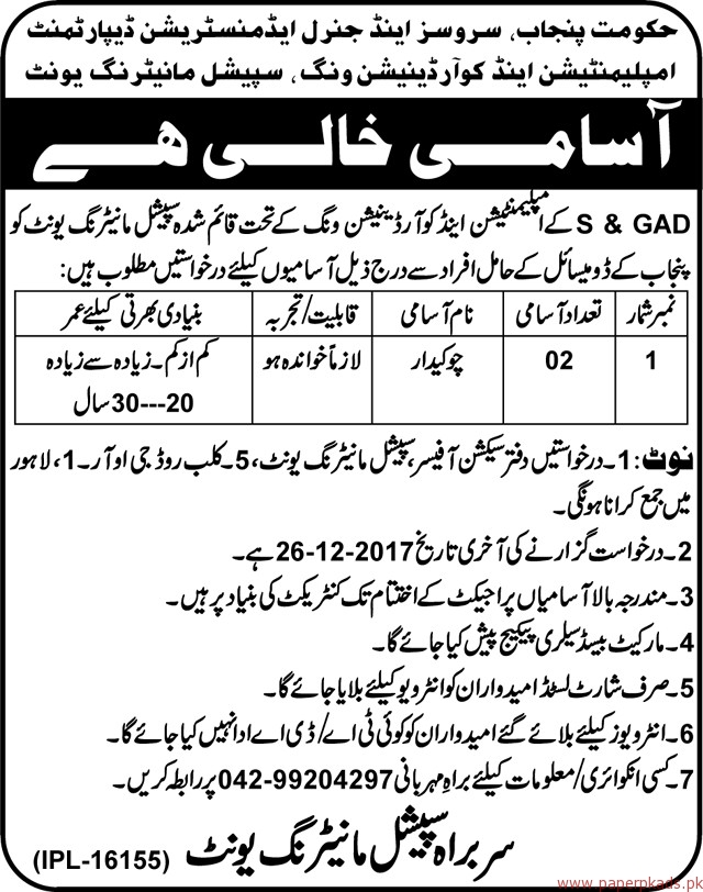 Services & General Administration Department Jobs 2017