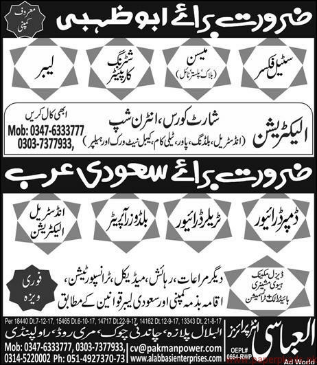 Steel Fixers Mason Labours electricians Jobs