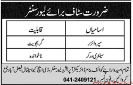 Supervisors and Sanitary Workers Jobs 2017