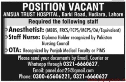 Amsua Trust Hospital Jobs 2018