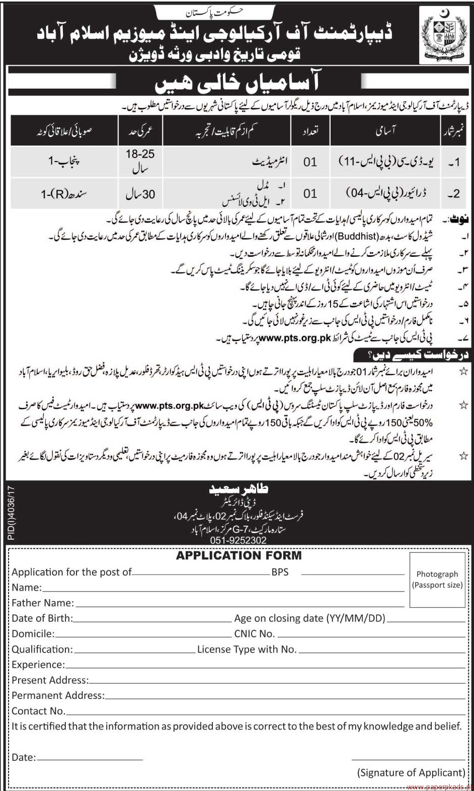 Department of Archology and Museum Jobs 2018