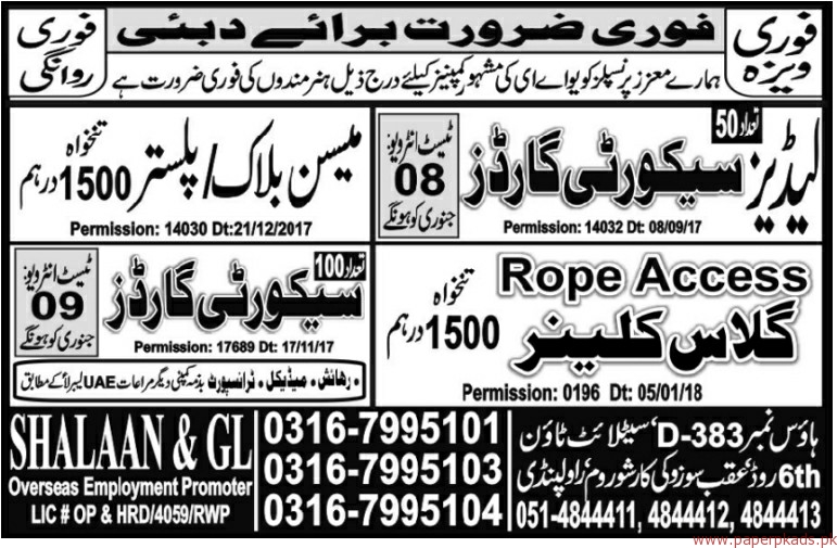 Ladies Security Guards Cleanrer and Other Jobs in Dubai