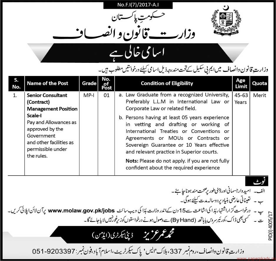 Ministry of Law & Justice Jobs 2018