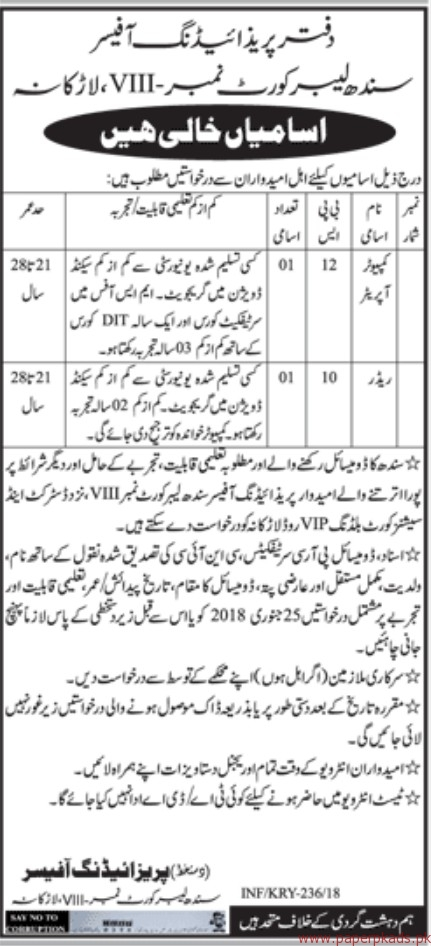 Sindh Labour Court Jobs 2018