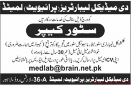 The Medical Laboratories Private Limited Jobs 2018