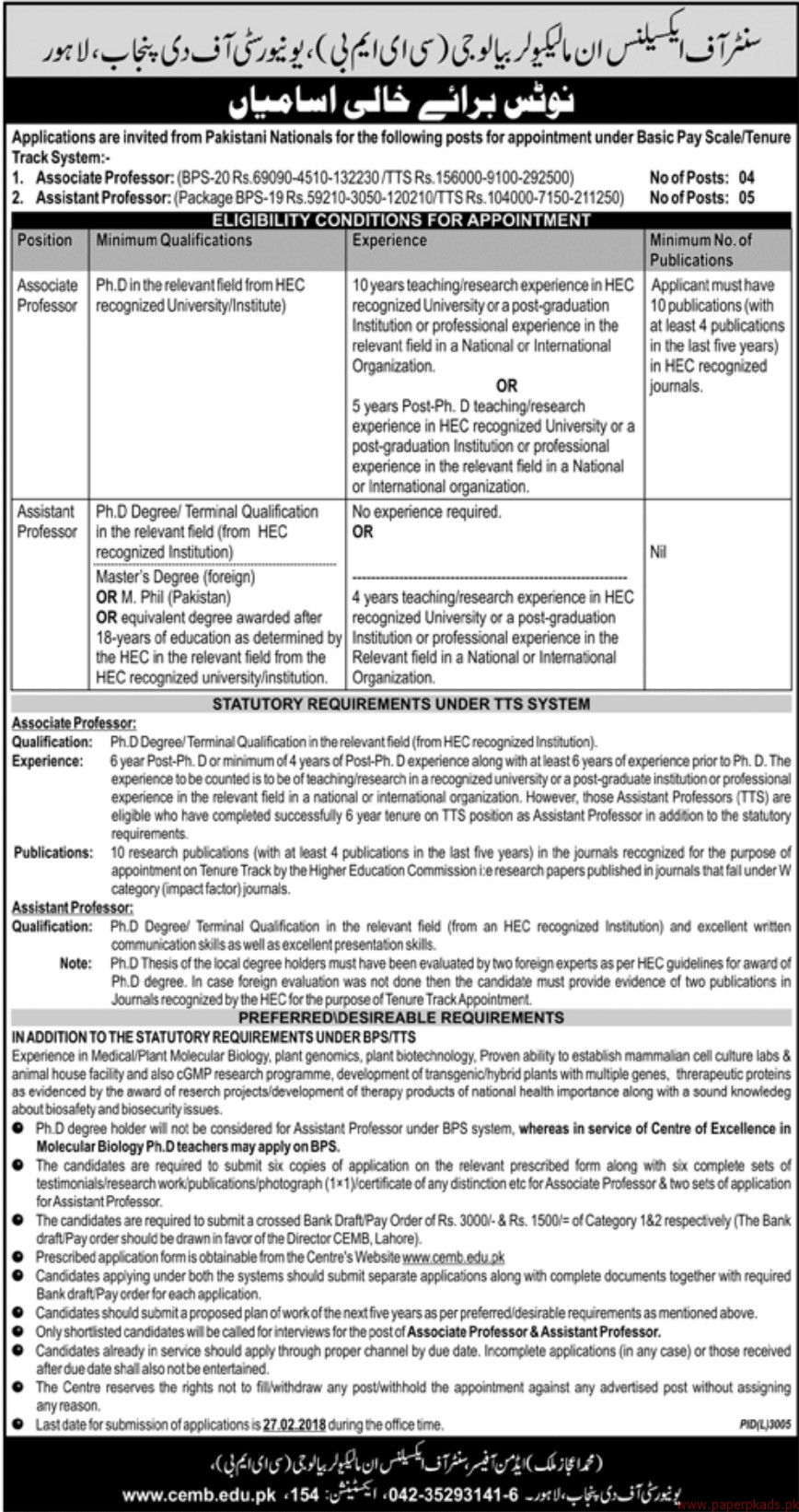 University of the Punjab Lahore Jobs 2018
