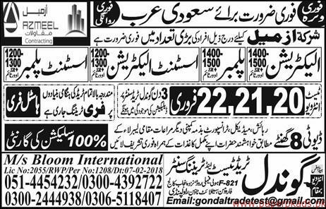 Electricians Plumbers Assistant Electricians Jobs in Saudi Arabia
