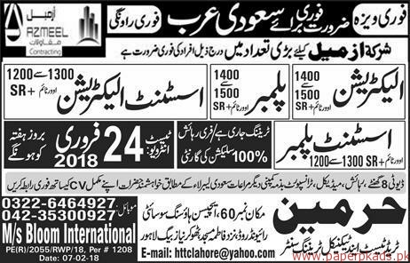 Electricians Plumbers Assistant Plumbers and Electricians Jobs in Saudi Arabia