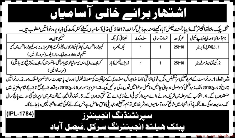 Public Health Engineering Department Jobs 2018