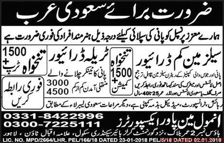 Salesman cum Drivers and Tralla Drivers Jobs in Saudi Arabia