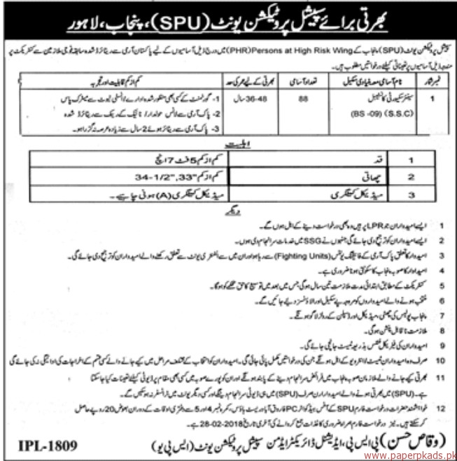 Special Protection Authority Jobs 2018