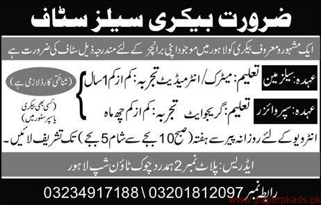 Bakery Sales Staff Required for Lahore 2018 Jobs latest