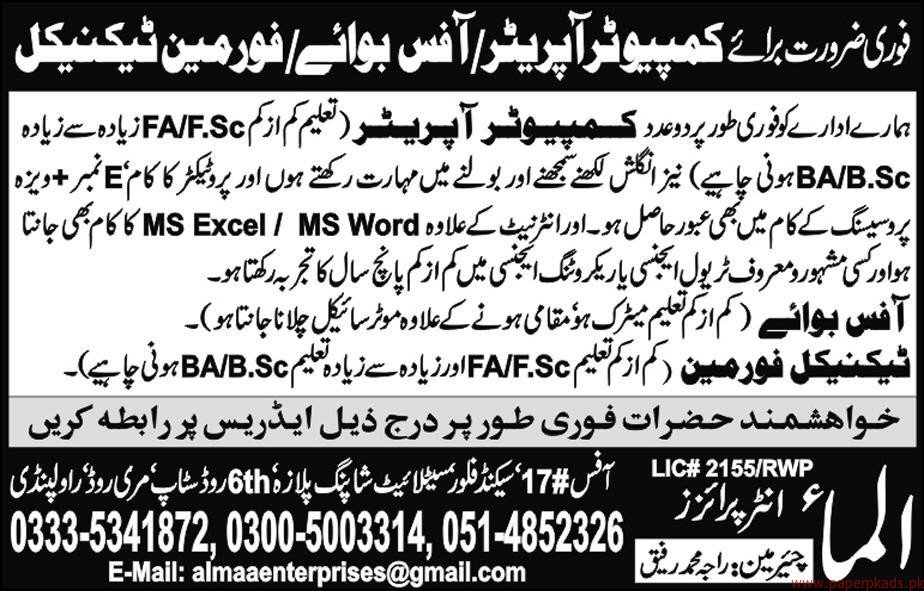 Computer Operators Office Boy and Other Jobs 2018
