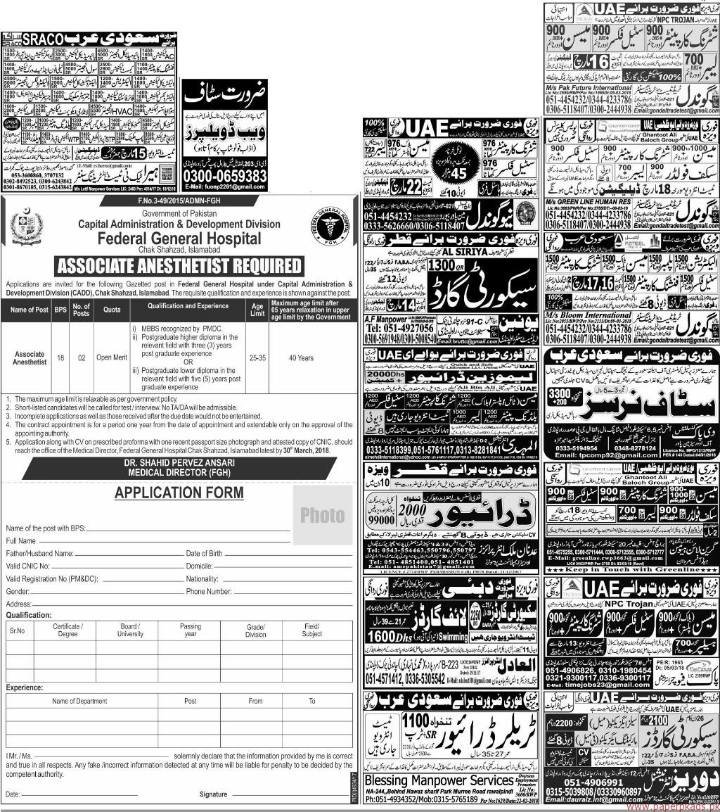 Multiple Jobs All Jobs Express 13 March 2018 Latest Jobs