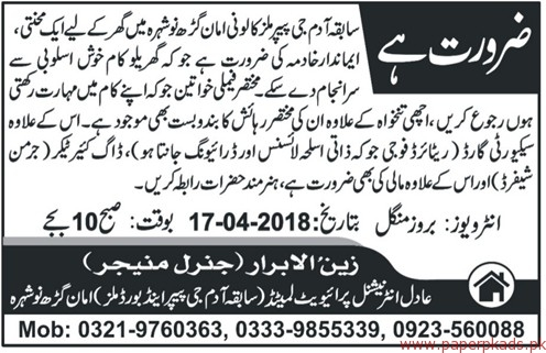 Adil International Private Limited Jobs 2018 Latest