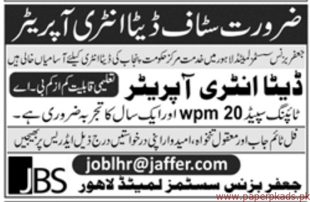 Data Entry Operators Required