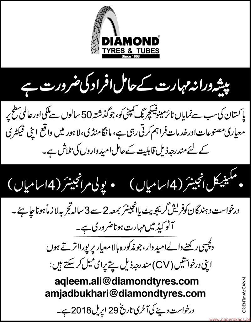 Diamond Tyres & Tubes Jobs 2018