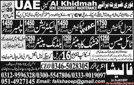 Junior Technicians HVAC Technicians Electricians Jobs in UAE