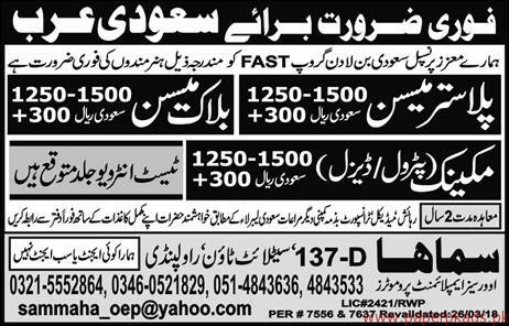 Pluster Mason Block Mason and Other Jobs in Saudi arabia