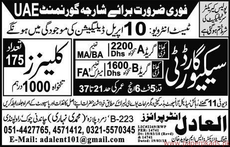 Security Guards and Cleaners Required for Sharjha
